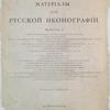 Materialy dlia russkoi ikonografii [Title page]