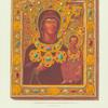 Obraz Iosafovskoi Bozhiei Materi (Khran. V Arkhangel'skom sobore v Moskve.) Khromolitografiia F.Dregera.