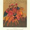 Obraz znameniia presviatoi Bogoroditsy. (izobrazhenie 5.) Ris. Akad. F. Solntsev. Khromolitografiia F. Dregera.