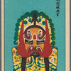 Chinese opera faces (masks), 15