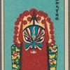 Chinese opera faces (masks), 20