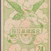 Chinese opera faces (masks), 24