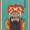 Chinese opera faces (masks), 35