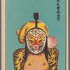 Chinese opera faces (masks)