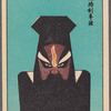 Chinese opera faces (masks), 12