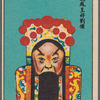 Chinese opera faces (masks), 14