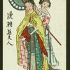 A princess of Han Dynasty and lady-in-waiting, 206 B.C. - 25 A.D.