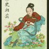 Young lady of Ming Dynasty, 1368 - 1644 A.D.