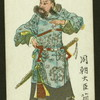 [Man dressed for combat with sword.]