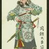 Grand Councillor of Chou Dynasty, 1122 - 249 B.C.
