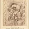 Ikona Presv. Bogoroditsy Ierusalimskiia No. 11 nad Tsarskimi vratami Tserkvi Pr. Nikona ot vremen Apostol'skikh.