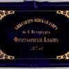 Aleksandro-Nevskaia lavra v S.-Peterburge. [Title cover]