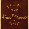 Khram vo imia Khrista Spasitelia v Moskvie, front cover