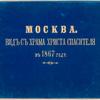 Moskva. Vid s khrama Khrista Spasitelia v 1867 godu. [Front cover]