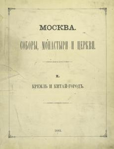 Moskva: sobory, monastyri i tserkvi