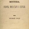 Moskva. Sobory, Monastyri i Tserkvi.  III.  Zemlianoi gorod.  1882. [Cover title]