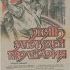 Desiat' zapovedei proletariia
