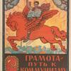 Gramota - put' k kommunizmu.