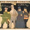 Kto protiv Sovetov.