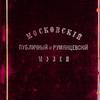 Moskovskii publichn'yi i Rumiantsevskii muzei [Cover title]
