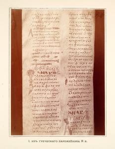 Otdielenie rukopisei.  1. iz Grecheskago paremeinika IX v.