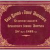 Vidy tserkvei i zdanii Moskovskago stavropigial'nago pervoklassnago Simonova monastyria. 28-go marta 1893 goda. [cover]