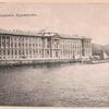 Petrograd. Akademiia Khudozhestv.