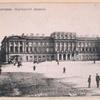 Petrograd. Mariinskii dvorets.