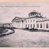 Petrograd. Tavricheskii dvorets. (Gosudarstvennaia Duma).