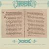 Snimok s pervoi stranitsy rukopisi china postavleniia na Velikoe Kniazhestvo Kniazia Dmitriia Ivanovicha