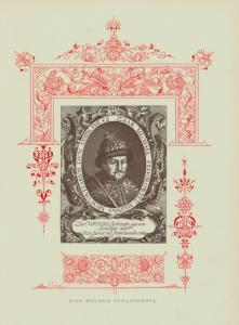 Portret Tsaria Mikhaila Feodorovicha