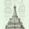 Tserkov' sv. Petra Mitropolita v gorode Pereslavle-Zalesskom, Vladimirskoi gubernii