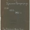 Otryvki iz dnevnika Krasnogo Petrograda, [Cover title]