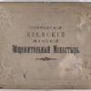 Pokrovskii Kievskii Zhenskii Obshchezhitelnyi Monastyr. [Cover title]
