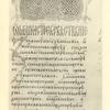 Zatavki i kontsovki Tserkovnykh knig.