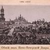 Obshchi vid Kievo-Pecherskoi Lavry.