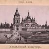 Mikhailovskii monastyr'.