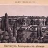 Institut blagorodnykh dievits.