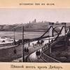 Tsiepnoi most chrez Dniepr.
