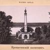 Kreshchatikhskii pamiatnik.