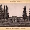 Fasad Kievskago Dvora.