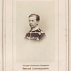 Gosudar Nasliednik Tsesarevich Nikolai Aleksandrovich.