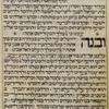 Birkat ha-mazon (Grace after meals: Ashkenazi rite)