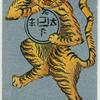 Ancient Chinese. [Animal worshipped by Chinese gamblers(description of card No. 23)].