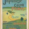 Japanese Color Prints Ex.