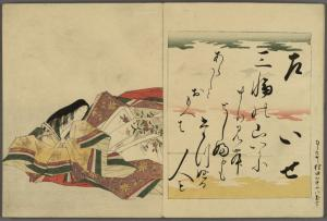 Nishikizuri onna sanjûrokkasen = Color Prints of the Thirty-six Immortal Woman Poets.