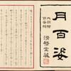 Tsuki hyakushi [title page].