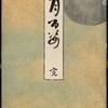 Tsuki hyakushi [Cover]