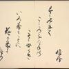 Momoyogusa = Flowers of a Hundred Generations, introductory calligraphy.