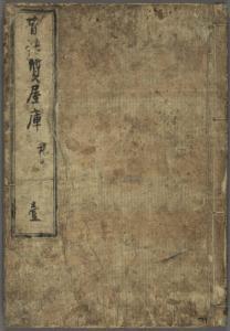 Mukashigatari shichiya no kura